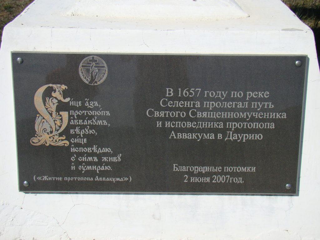 Табличка на кресте