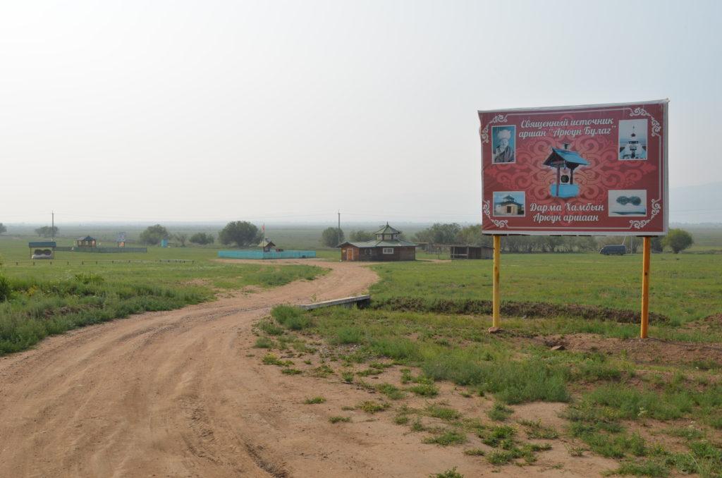 Источники Иволгинского района