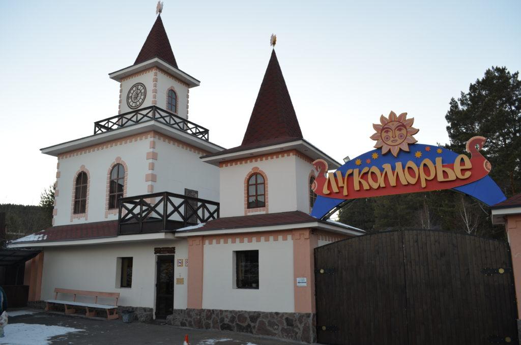 """Парк деревянной скульптуры """"Лукоморье"""""""
