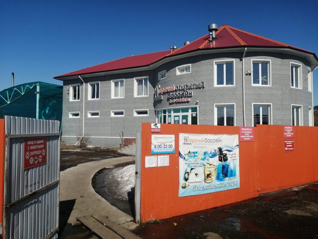 Здание Горячий бассейн в Ильинке