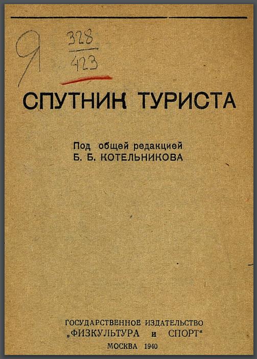 Книга Спутник Туриста 1940 год
