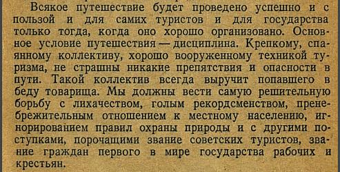 Принципы советского туризма