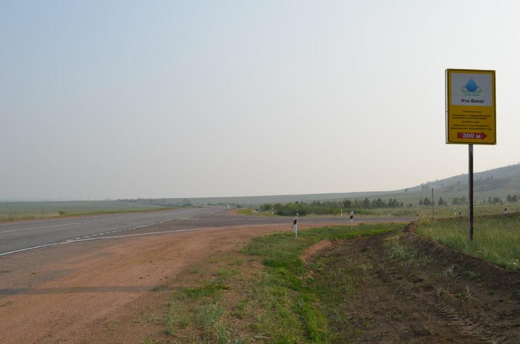 Поворот на Ута-Булаг