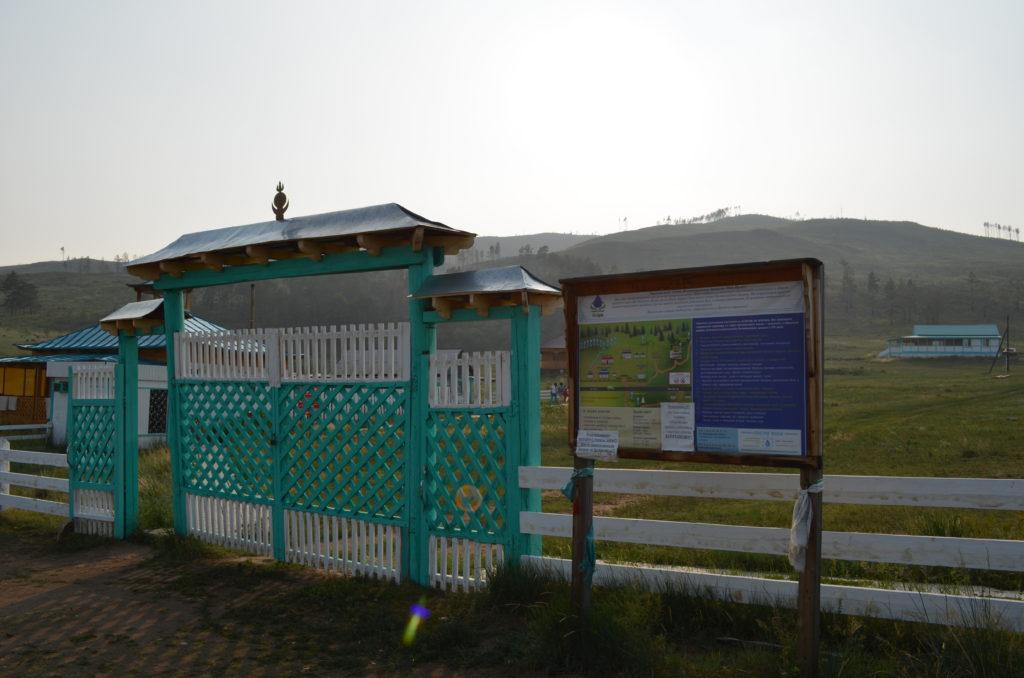 У ворот ута булаг