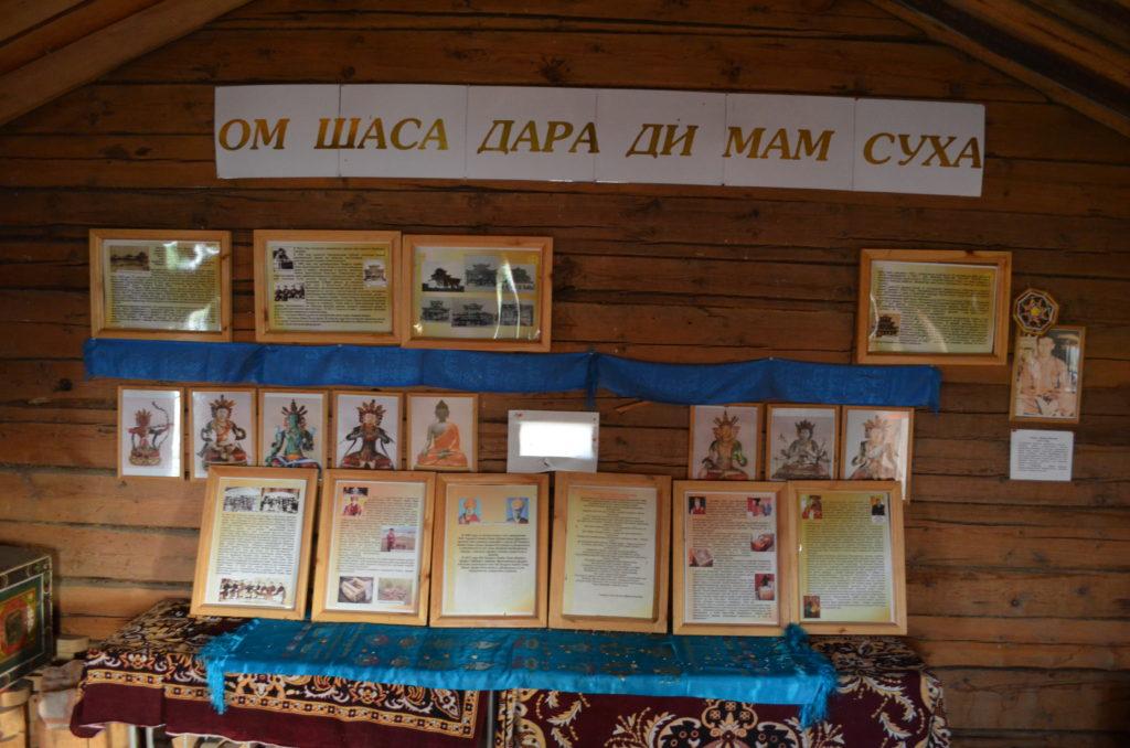 внутри музея итигэлова